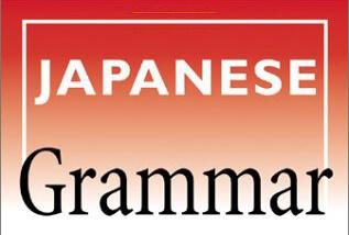 Ngữ pháp tiếng Nhật cho người mới