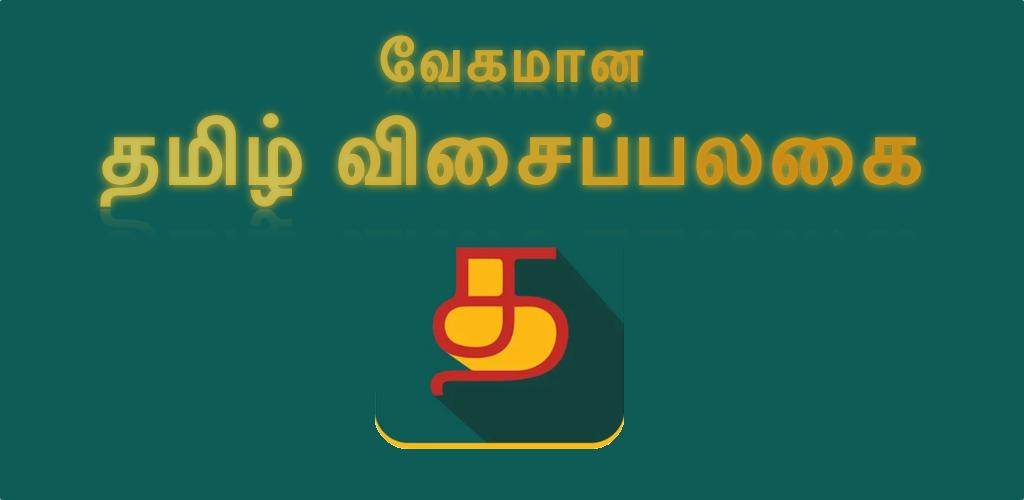Dịch Tiếng Tamil